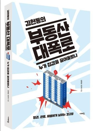 더불어삶 - <김헌동의 부동산 대폭로> 출간 소식 알립니다!