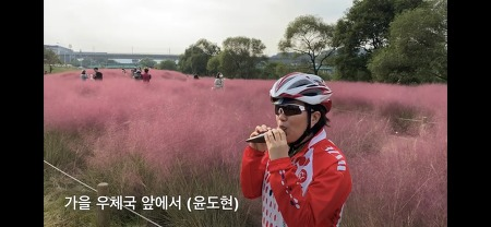 <가을 우체국 앞에서, 윤도현> 오카리나 트리플 AC 연주