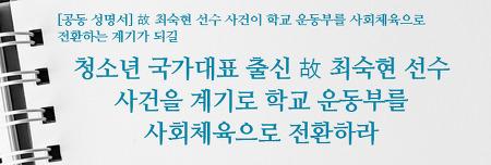 [공동 성명서] 故 최숙현 선수 사건이 학교 운동부를 사회체육으로 전환하는 계기가 되길