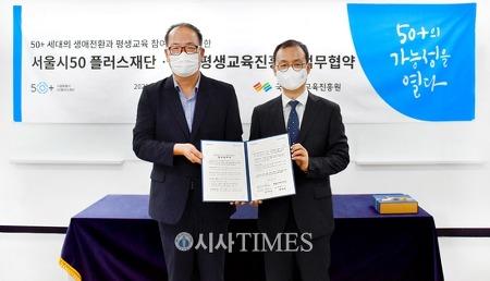서울시50플러스재단, 국가평생교육진흥원과 손잡고 중장년 평생교육 지원