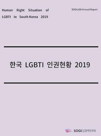 한국 LGBTI 인권현황 2019