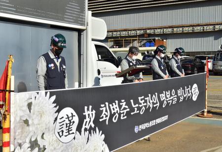 [매일노동뉴스] 노동자의 무덤 된 현대중공업 (21.10.07)