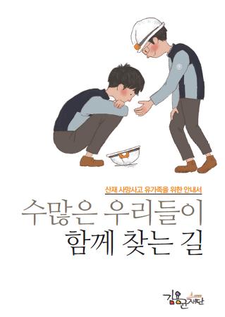 [자료집(김용균재단)] 산재사망사고 유가족을 위한 안내서
