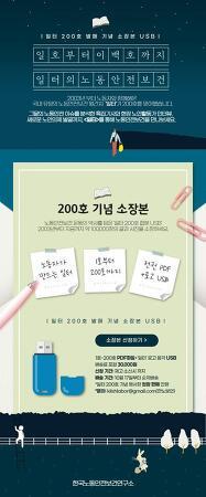 [홍보] 노동안전보건잡지 <일터> 1~200호 전권 소장용 USB 판매!