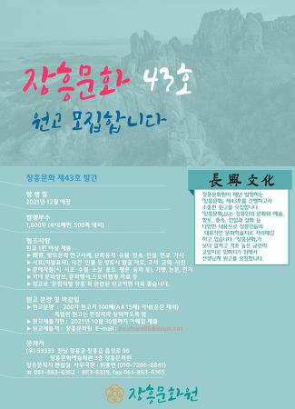 [공지]長興文化(장흥문화) 43호 원고모집