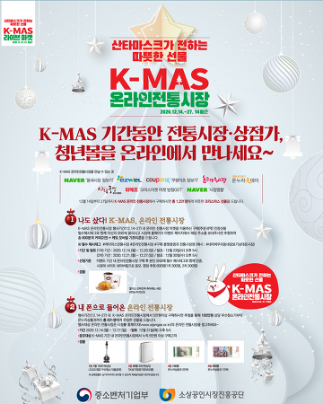 Merry K-MAS!!! 온라인 전통시장 행사