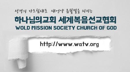 하나님의 백성과 새언약 유월절을 지키는 하나님의교회