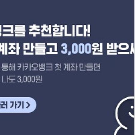 카카오 뱅크 이벤트 3천원/2만원 받기