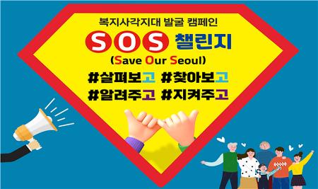 (강동) 사회적 약자 보호를 위한 'SOS 릴레이 챌린지'