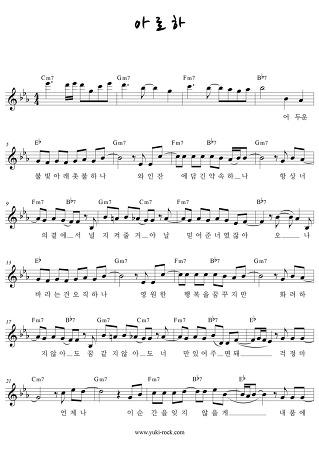 [반주생활]아로하(슬기로운 의사생활 OST) III - Ebkey 반주 및 악보