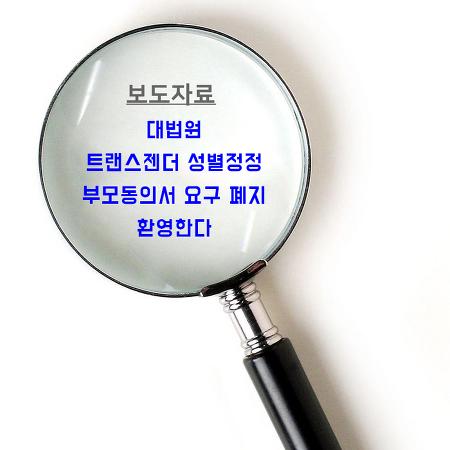 [보도자료] 대법원 트랜스젠더 성별정정 부모동의서 요구 폐지 환영한다