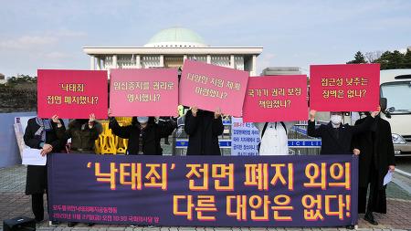 """[후기] 기자회견 <""""낙태죄 전면 폐지""""외의 다른 대안은 없다!>"""