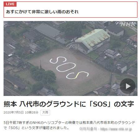 일본 쿠마모토 폭우 및 윈디를 보니 다음주에 또 대비 철저하게
