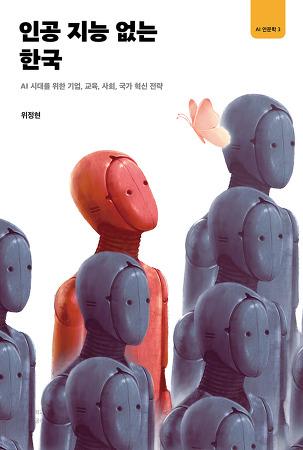 인공 지능 없는 한국 : AI 시대를 위한 기업, 교육, 사회, 국가 혁신 전략
