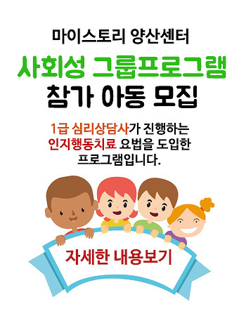 양산아동심리상담센터 사회성 그룹프로그램 참가 아동 모집