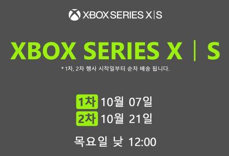 엑스박스 시리즈 X/S 예약판매