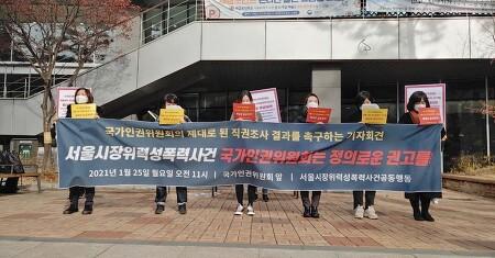 [후기] 서울시장 위력성폭력 사건 – 국가인권위원회의 제대로 된 직권조사 결과를 촉구하는 기자회견