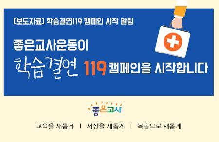[보도자료] 학습결연119 캠페인 시작 알림