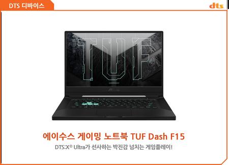 [DTS/디바이스] 에이수스 게이밍 노트북 TUF Dash F15