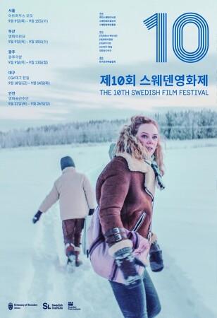 [영화제소식] '제10회 스웨덴영화제', 9월 9일부터 5개 도시에서 개최.