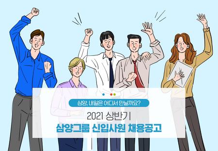 삼양, 내일은 어디서 만날까요? 2021 상반기 삼양그룹 신입사원 채용공고