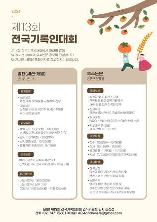 [안내] 제13회 전국기록인대회 발표 및 우수논문 공모 마감 D-4