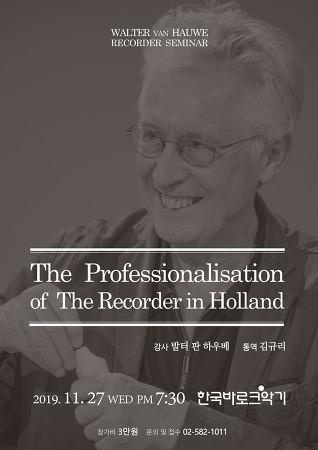 발터 판 하우베 특강 - The Professionalisation of The Recorder in Holland [2019/11/27 한국바로크악기]