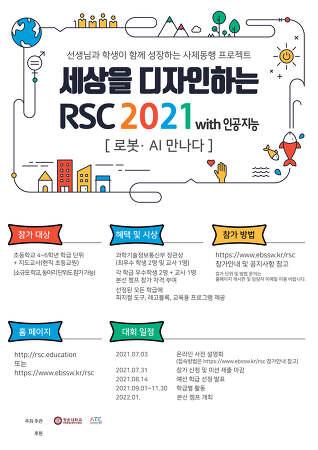 세상을 디자인하는 RSC 2021 with 인공지능
