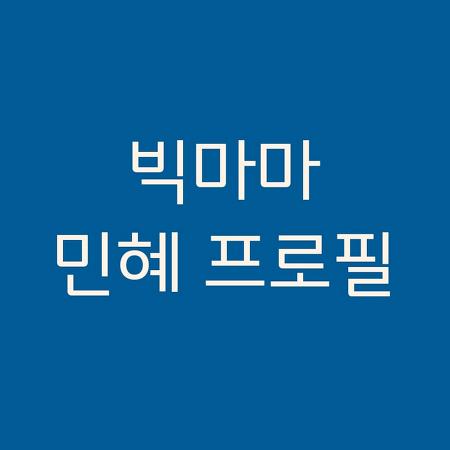 민혜 프로필, 빅마마 보물상자 힌트 눈길끄는 까닭