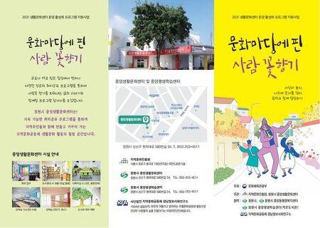 """중앙""""문화마당에 핀 사람꽃 향기"""" 생활문화센터 프로그램 소개"""