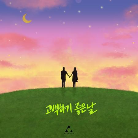 유니파이 프로젝트 7번째 음악 앨범 [고백하기 좋은 날] 21일 공개