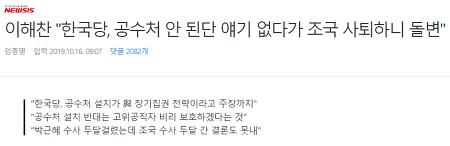 """[기사인용] 이해찬 """"한국당, 공수처 안 된단 얘기 없다가 조국 사퇴하니 돌변"""""""