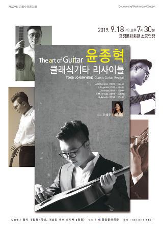 [2019년 9월 18일] 윤종혁 클래식기타 리사이틀