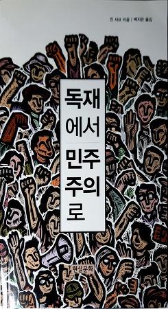 독재에서 민주주의로 -진 샤프-