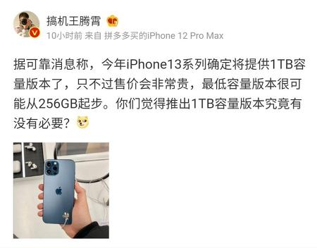애플 - 아이폰 13 프로 시리즈는 기본 256 / 최대 1TB 스토리지를 지원