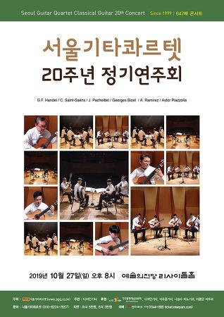 [2019년 10월 27일] 서울기타콰르텟 20주년 정기연주회
