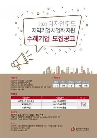 【공지】[강원디자인진흥원] 2021 「디자인주도 지역기업 사업화 지원」 수혜기업 모집 홍보