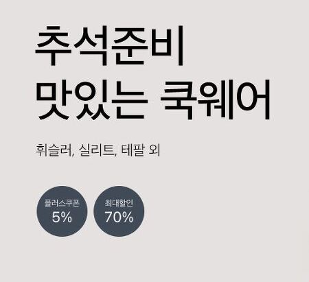 LF 쿡웨어 최대 70% 세일