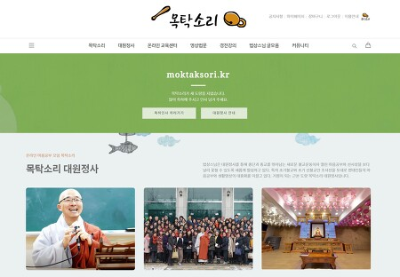 목탁소리 공식홈페이지 오픈 및 불교대학 수강 안내