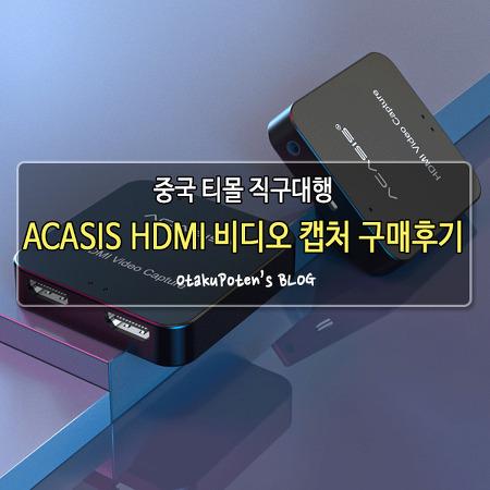 중국 티몰 직구대행 구매한 ACASIS HDMI 비디오 캡처카드 구매후기