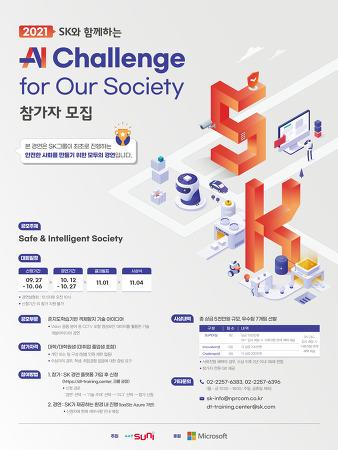 SK와 함께하는, AI Challenge for Our Society에 참가하세요!