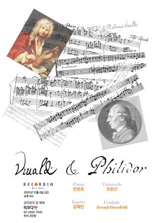 Vivaldi & Philidor - 전현호, 조현근, 김혜민, 아렌트 흐로스펠트 [2020/12/04 리코디아 아트홀]