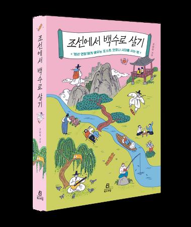 개정판 『조선에서 백수로 살기』 저자 고미숙 인터뷰