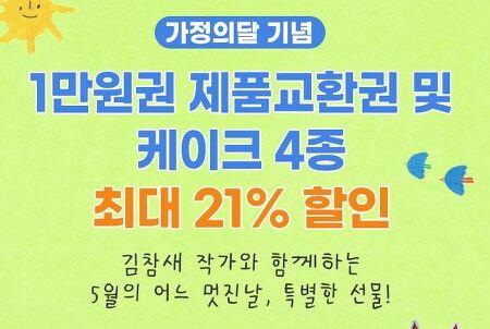 뚜레쥬르 최대 21% 할인