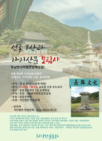 [공지] 호남한국학열린강좌 _ '구산선문 보림사의 문화유산'