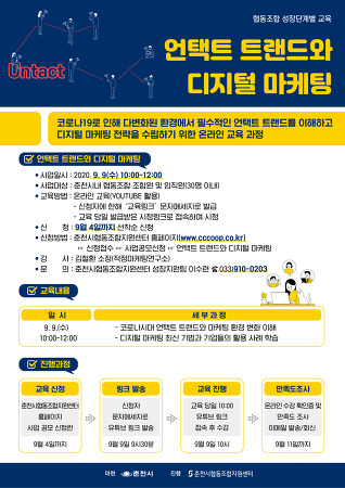【공지】[춘천]언택트 트랜드와 디지털 마케팅 교육 안내