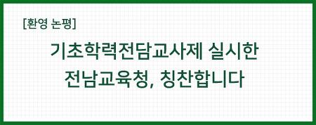 [환영 논평] 기초학력전담교사제 실시한 전남교육청, 칭찬합니다