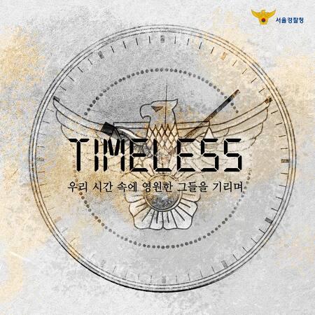 Timeless, 우리가 기억해야 할 숭고한 시간