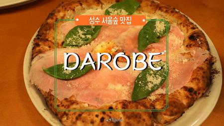 [성수 서울숲 맛집] 맛있는녀석들 피자 맛집 다로베(DAROBE) 화덕피자 다로베, 카프리치오사, 페페로나타
