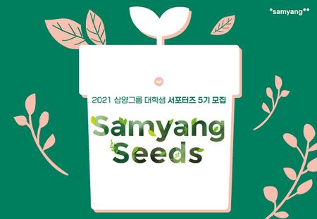 [Samyang Seeds 5기 모집] 삼양씨즈 5기 같이 할 사람!